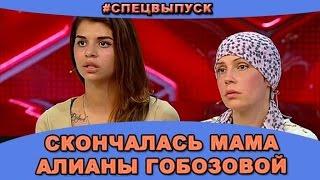 #СПЕЦВЫПУСК! Скончалась мама Алианы Гобозовой - Светлана Михайловна Устиненко. Новости дома 2.