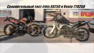 Обзор Сравнение Vento TTR250 Irbis XR250 Irbis TTR250(Видеообзор мотоцикла Vento TTR 250., 2016-03-26T07:31:52.000Z)