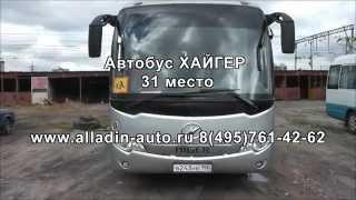 Автобус Автобус Higer KLQ 6840  ( Хайгер 31 место)