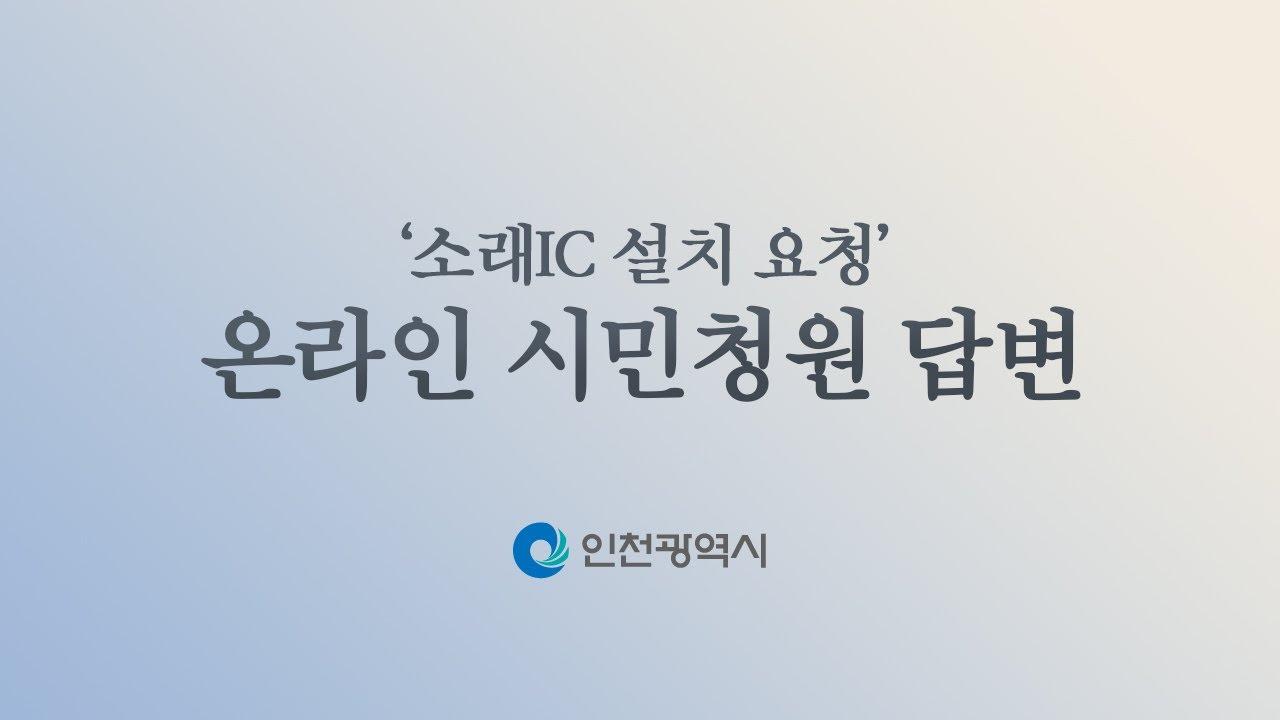 '소래IC 설치 요구' 온라인 시민청원 답변