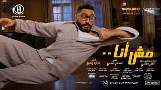 الاعلان الرسمي الاول لفيلم ( مش انا ) بطولة تامر  حسني ، ماجد الكدواني ، حلا شيحا