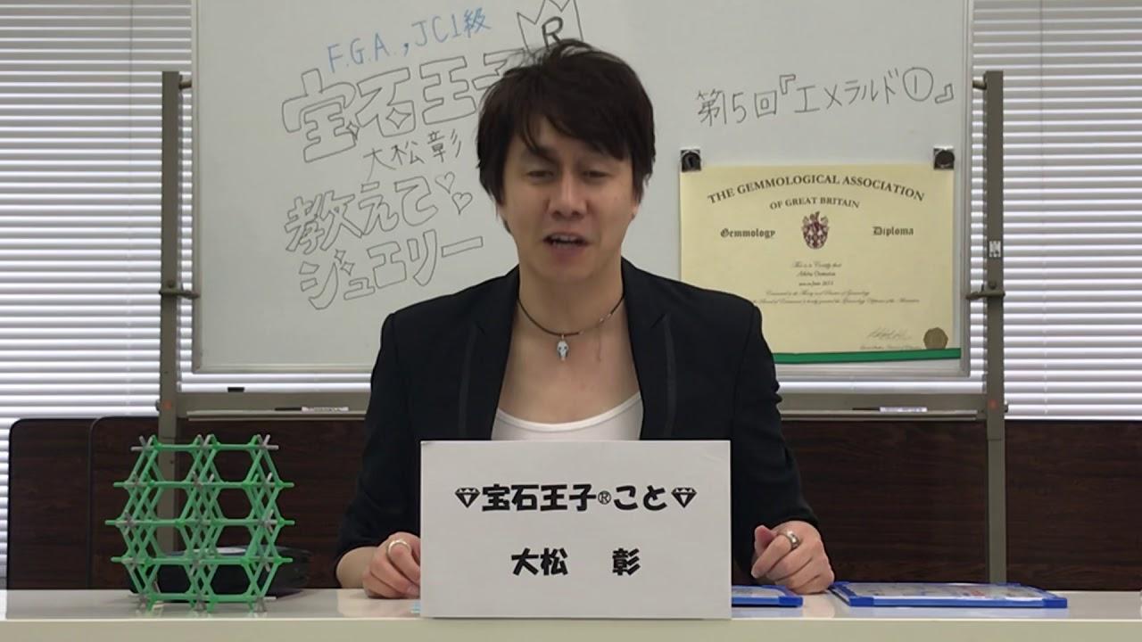 15.宝石王子® 大松彰の教えてジ...