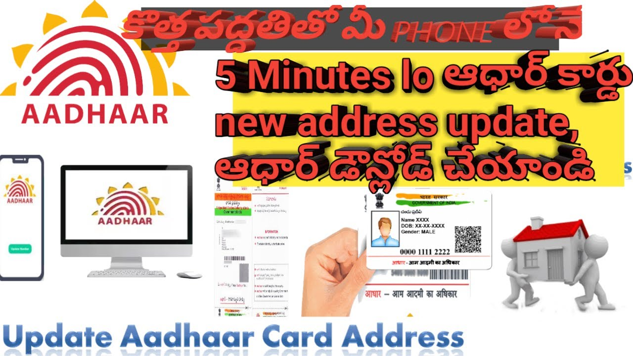how to update address in aadhar card online  how to add