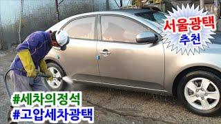 서울광택 고압세차광택