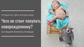Что не нужно покупать новорожденному. Какие вещи нам не пригодились.
