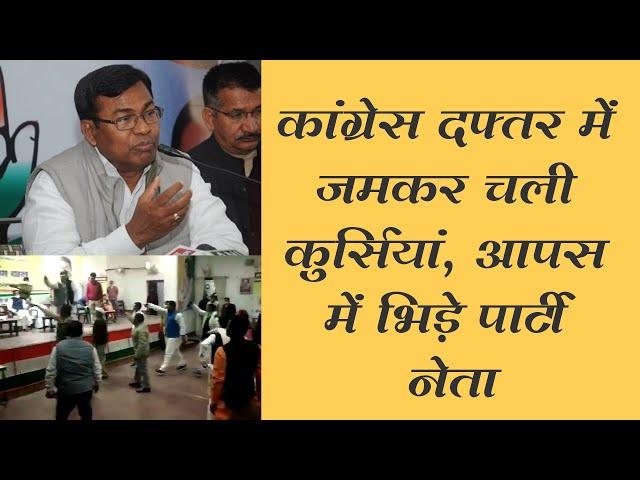 सदाकत आश्रम में आपस में ही भिड़े कांग्रेस नेता/INC leaders clash with each other in Sadakat Ashram