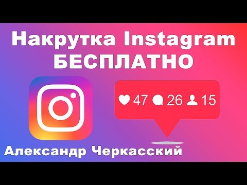 Накрутка подписчиков, лайков, комментариев в Инстаграм Instagram БЕСПЛАТНО (Instagrost Инстагрост).