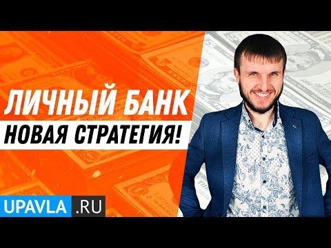 Новая Стратегия Работы с Инвестиционным фондом Личный Банк!