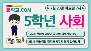 온학교 실시간 5학년 사회(7월 20일)