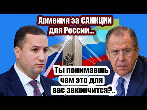 Дикая лажа Армении! САНКЦИЙ для России потребовал посол Армении.. Это недоразумение или сюрприз?