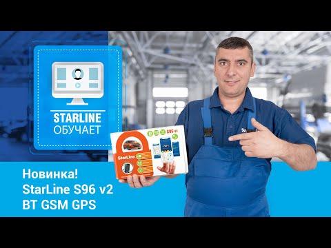 [StarLine Обучает] Новинка! StarLine S96 v2 BT GSM GPS