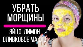 Маска от морщин на лице (яйцо, лимон, оливковое масло). #beautyksu(Появились морщинки? Подтягивающая маска с желтком, медом и лимоном вернет молодость вашей коже. В этом..., 2015-01-23T17:30:05.000Z)