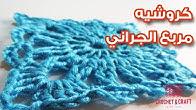 dfb8f7054 طريقة عمل مربع كروشيه الجراني - Crochet granny square - Duration: 6  minutes, 59 seconds.