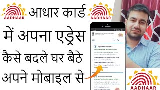 Aadhar card me address kaise change kare 2020 online - How to change address in aadhar card online