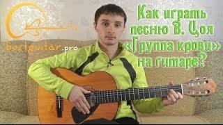 Виктор Цой (Кино) - Группа крови (как играть на гитаре) разбор песни без баррэ(Хотите научиться играть на гитаре в сверхкороткие сроки? БЕСПЛАТНЫЙ ДОСТУП К РЕВОЛЮЦИОННОМУ КУРСУ: http://bestgui..., 2014-04-05T11:45:19.000Z)