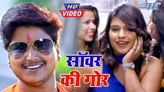 #VIDEO - सॉवर की गोर | #Raja Rajkumar | #Pratik Mishra Savar Ki Gor | Bhojpuri Hit Movie Song 2020