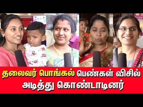 Petta Movie UNCUT Pongal  Review - Day 6 | தலைவர் பொங்கல் | பெண்கள் விசில் அடித்து கொண்டாடினர்