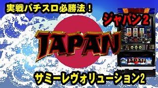 【パチスロ】ジャパン2  実戦パチスロ必勝法!サミーレヴォリューション2