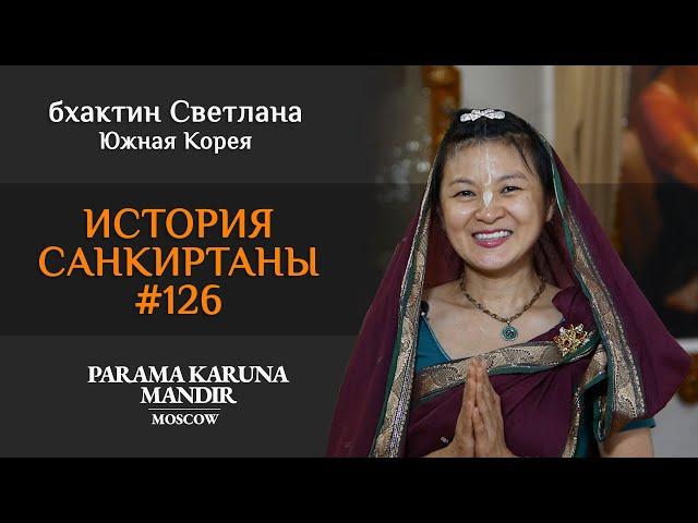 История санкиртаны №126. Санкиртана на всех языках. бхактин Светлана