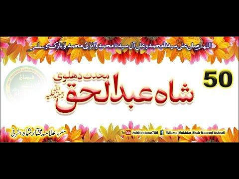 (50) Story of Shah Abdul Haqq Muhaddis Dehlawi (Tasawwuf and Ilm e Hadith)