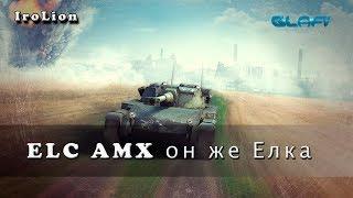 WoT Blitz - ELC AMX он же Елка - World of Tanks Blitz (WoTB)