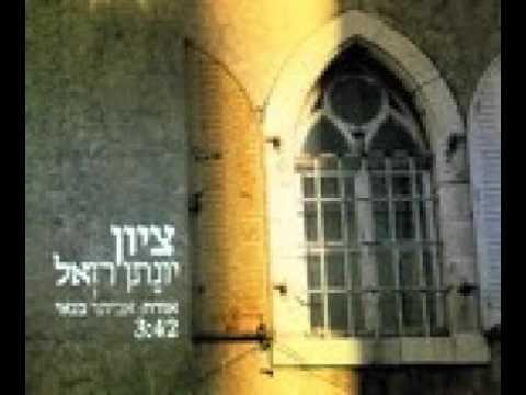 ציון - יונתן רזאל ואביתר בנאי