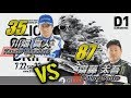 【Team TOYO TIRES DRIFT】2017 D1GP GLION TROPHY 舞洲 追走トーナメント FINAL