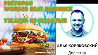 Wonder beat Рыбинск кафе, ТЦ Виконда, отзыв