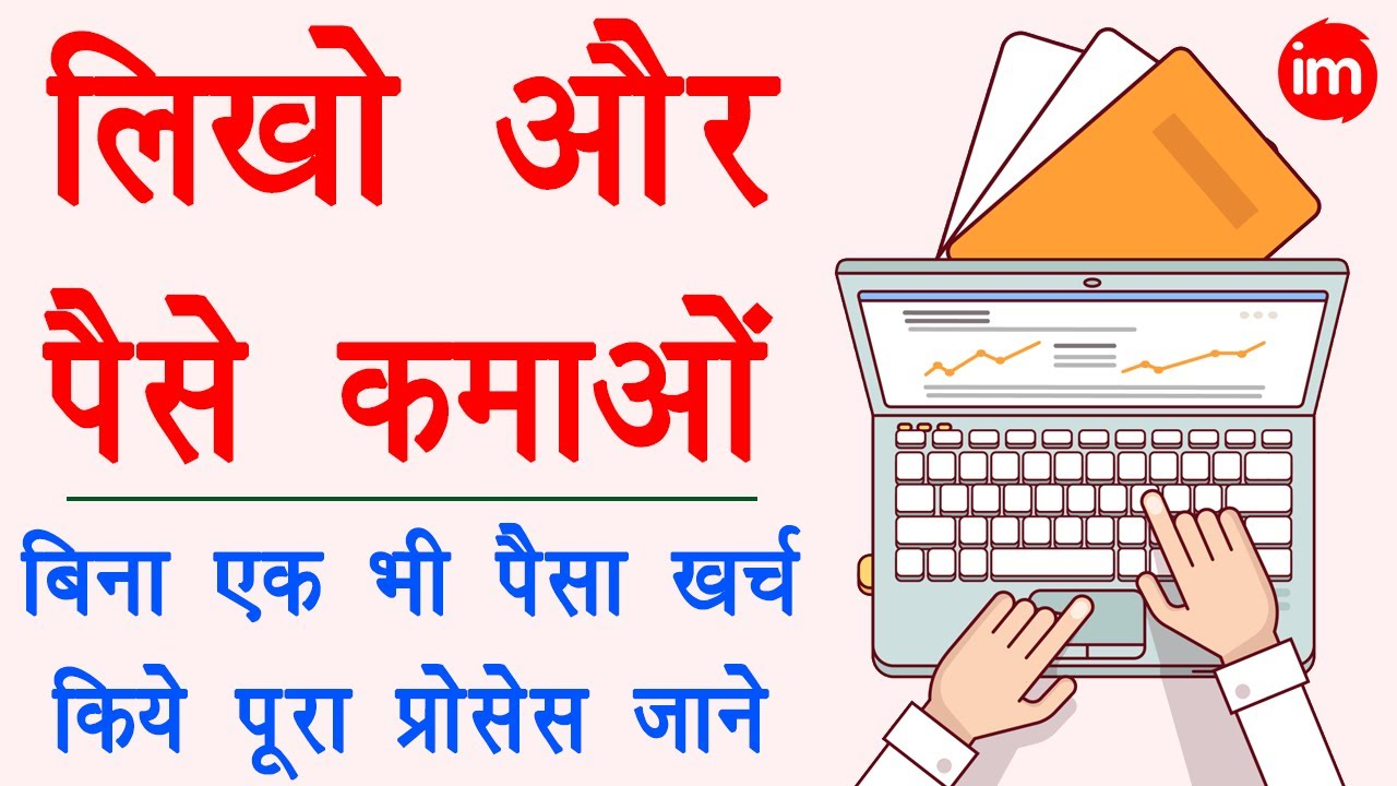 dailyhunt se paise kaise kamaye - dailyhunt creator | work from home jobs | typing work online