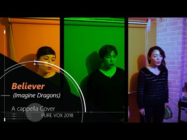 【洋楽カバー アカペラ】Imagine DragonsーBeliever/A cappella Cover