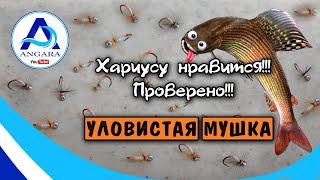 Рыбалка  Уловистая мушка  Убийца хариуса  Как связать мушку легко и быстро
