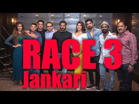Race 3 ka jankari ( cast, producer, director ) | Salman Khan's new movie 2018 in Bollywood