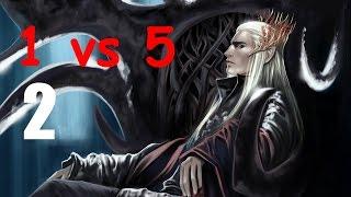Властелин Колец: Битва за Средиземье 2 - Под Знаменем Короля-Чародея - Битва за Кольцо - (2) 1 vs 5