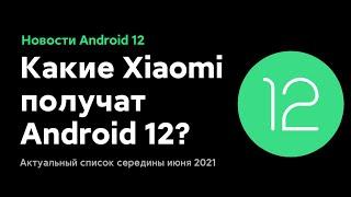 🔥 Какие Xiaomi могут получить Android 12 с MIUI? | ПРОВЕРЬ ЭТОТ СПИСОК! (Середина Июня 2021)