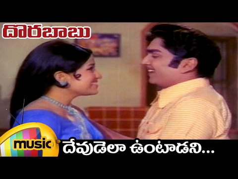ANR Hit Songs | Dora Babu Telugu Movie | Devudela Vuntaadani Full Video Song | Chandrakala | Manjula