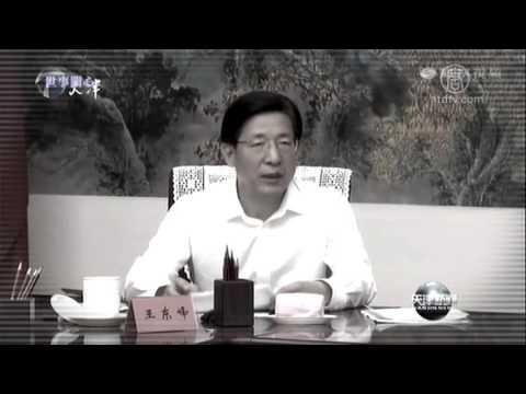 【世事关心】天津与辽宁同震 习近平作何谋划?(辽宁贿选_黄兴国)
