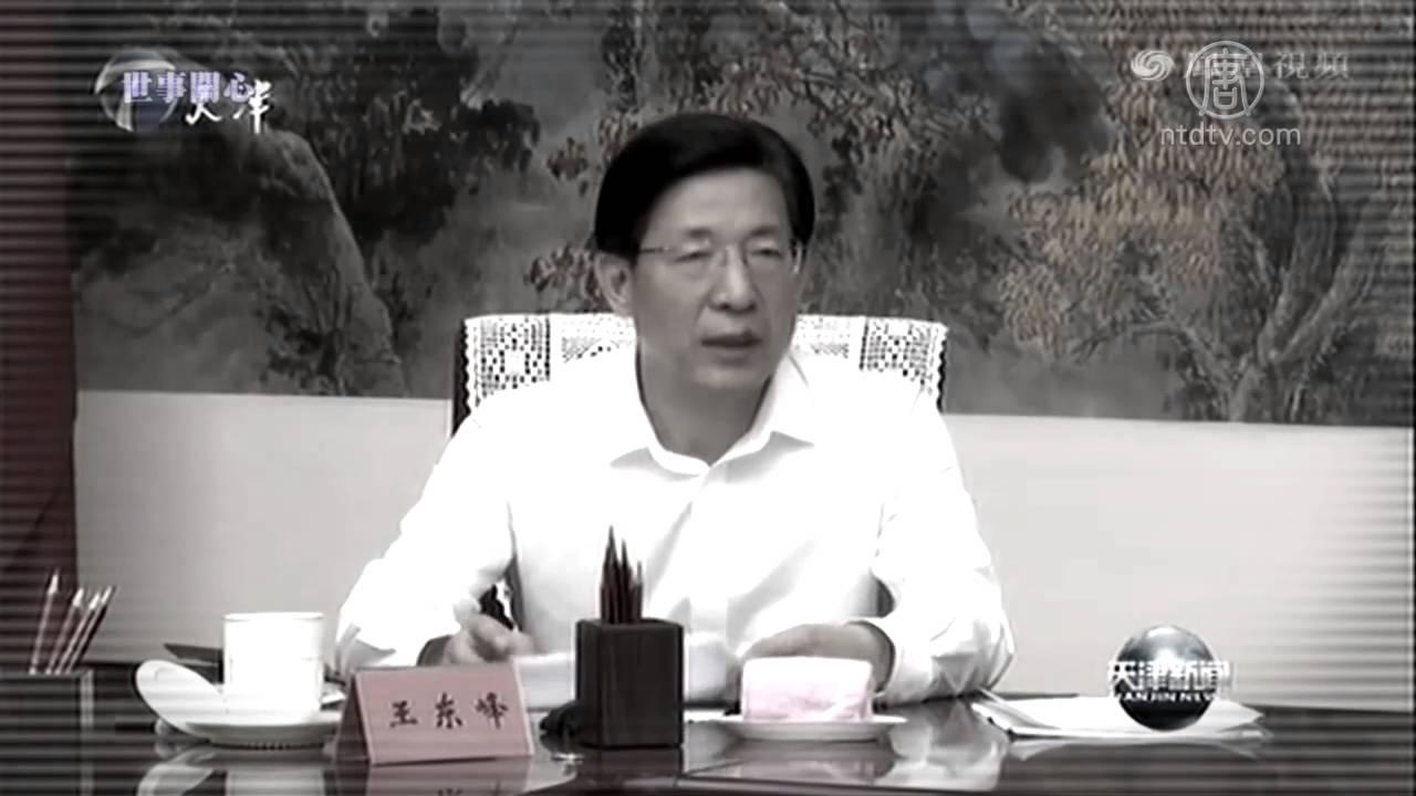 【世事關心】天津與遼寧同震 習近平作何謀劃?(遼寧賄選_黃興國) - YouTube