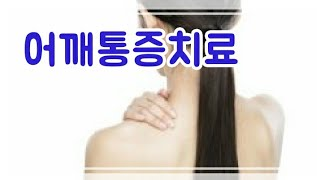 [깃털부인]어깨통증완치훈련
