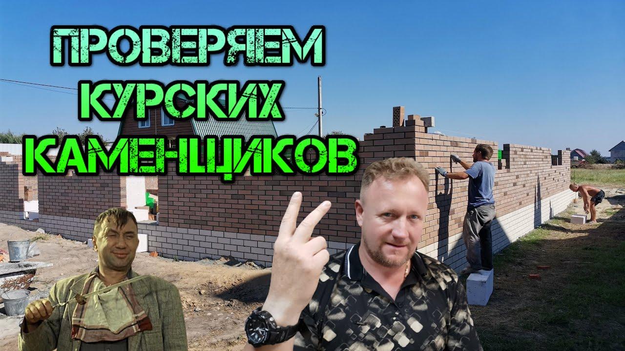 👷 Строительство дома, объект в Курске, проверка дома