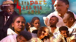 BAHRNA   Eritrean Movie ንእሽቶ ሓወይ ክንዳ ሓሙተይ Part 9