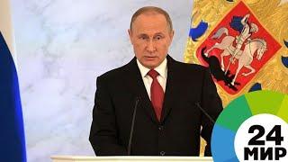 Песков рассказал, когда Путин огласит послание парламенту - МИР 24
