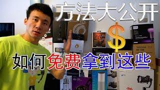 方法大公开!如何免费拿到这些产品! thumbnail