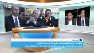 لماذا تضغط دول الرباعية العربية على عباس ليتنحى؟