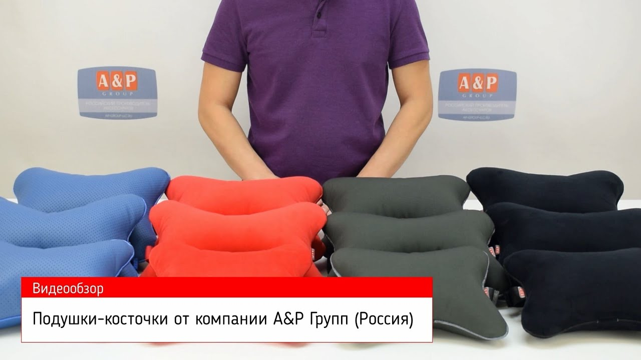 Видеообзор подушек-косточек на подголовник автомобиля от компании А&Р Групп.