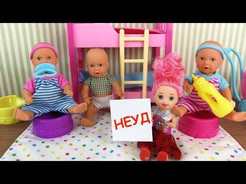видео: В ДЕТСКИЙ САД НАВСЕГДА? Мультик #Барби Школа Куклы Игрушки Для девочек