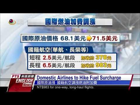 國際原油漲 國籍航空調漲燃油附加費 Domestic Airlines to Hike Fuel Surcharge—英語新聞