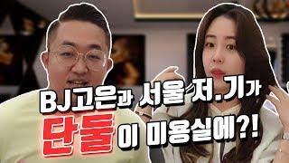 BJ고은과 서울 저.기가 단 둘이 미용실에!??
