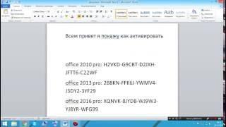 Как активировать Microsoft Word ключи! Не лохотрон