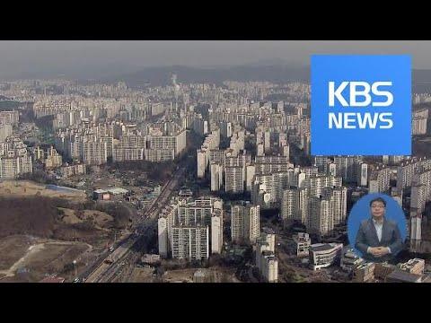 '주택 소유' 신혼부부, 특별공급 제외…추첨제 75% 무주택자 우선 / KBS뉴스(News)