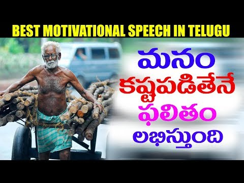 Best motivational speech| Do work to live but don't live to work| కష్టపడితేనే ఫలితం| Bvm Creations